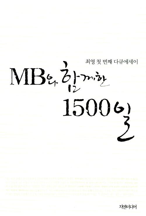 MB와 함께한 1500일 : 최영 첫 번째 다큐에세이