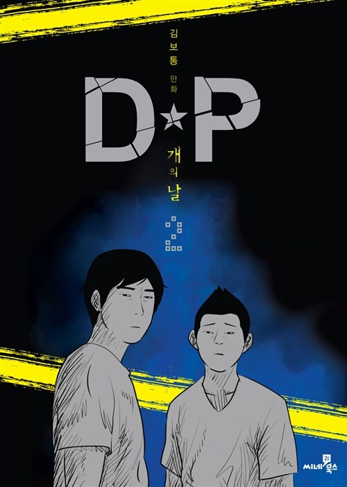 DP 개의 날 2