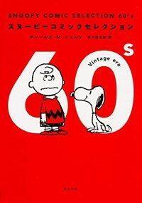 SNOOPY COMIC SELECTION 60's (角川文庫) (文庫)