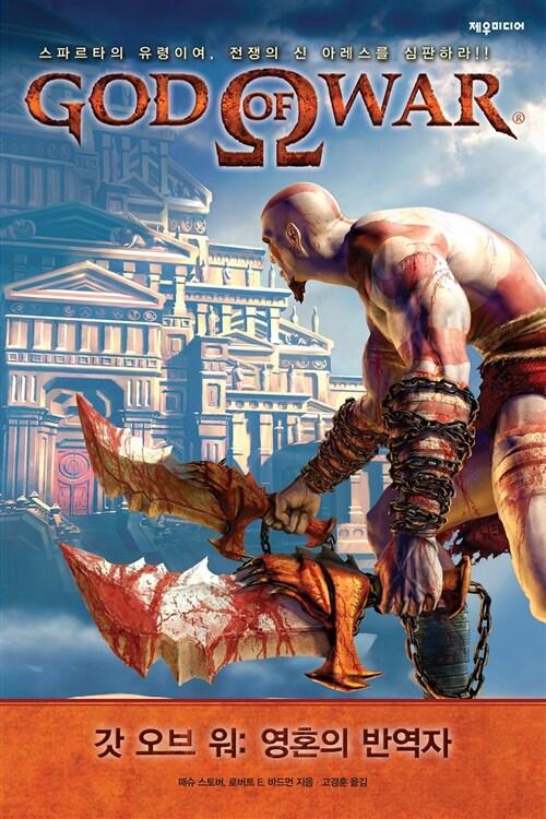 갓 오브 워 : 영혼의 반역자