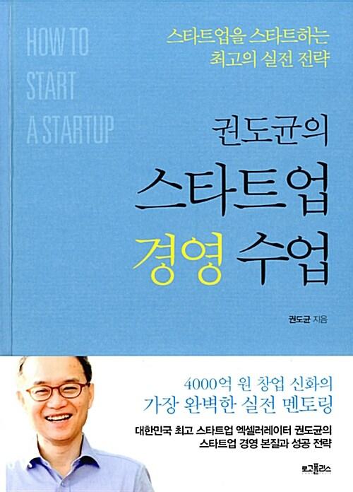 "Image result for 권도균의 스타트업 경영 수업"""