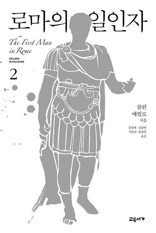 로마의 일인자 2 : 마스터스 오브 로마 1부