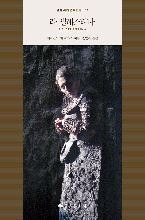 라 셀레스티나