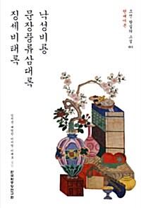 낙성비룡 문장풍류삼대록 징세비태록 : 현대어본