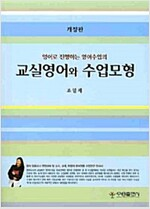 [중고] 교실영어와 수업모형