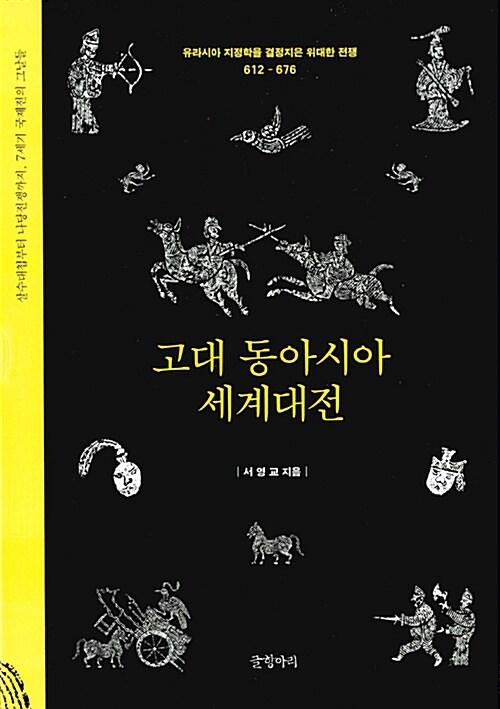 [중고] 고대 동아시아 세계대전