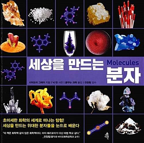 세상을 만드는 분자