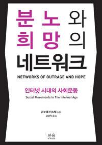 분노와 희망의 네트워크 : 인터넷 시대의 사회운동
