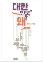 대한민국은 왜?