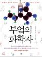 [중고] 부엌의 화학자