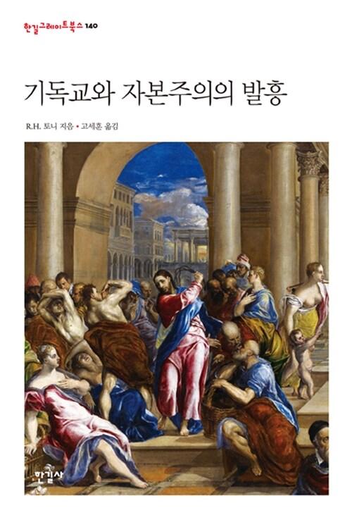 기독교와 자본주의의 발흥