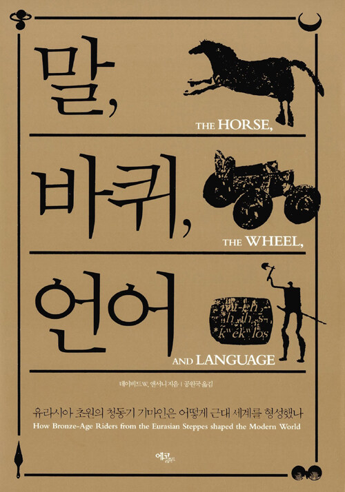 말, 바퀴, 언어 : 유라시아 초원의 청동기 기마인은 어떻게 근대 세계를 형성했나