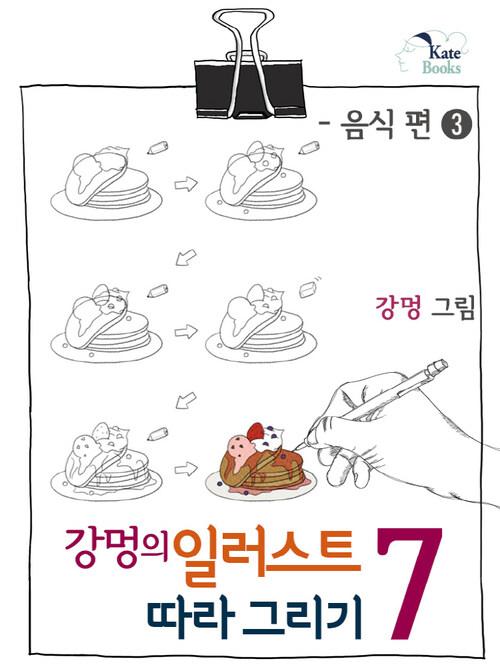 강멍의 일러스트 따라 그리기 7 : 음식 편 3
