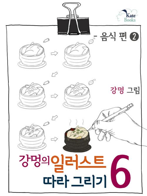 강멍의 일러스트 따라 그리기 6 : 음식 편 2