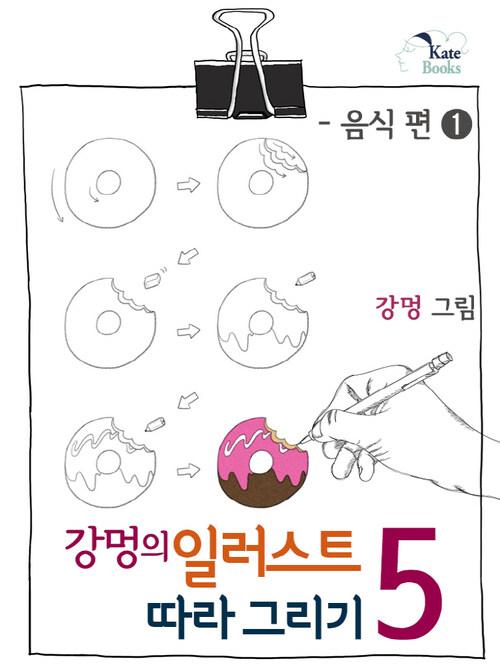 강멍의 일러스트 따라 그리기 5 : 음식 편 1