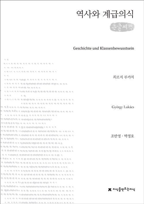 역사와 계급의식 (큰글씨책)