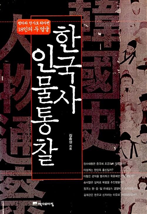 한국사 인물통찰