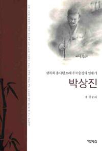 박상진  : 광복회 총사령 38세 우국충정의 일대기