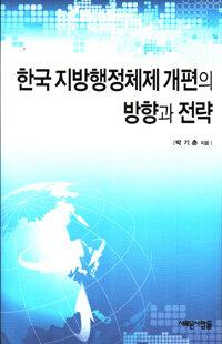 한국 지방행정체제 개편의 방향과 전략