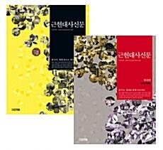 근현대사신문 세트 - 전2권