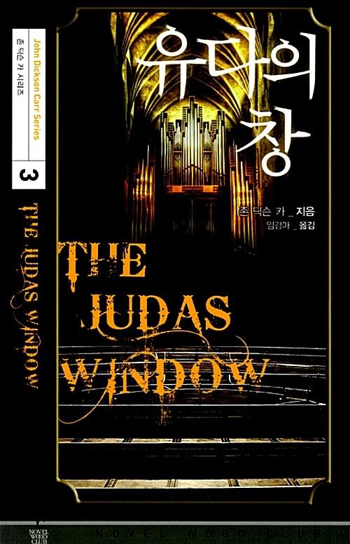유다의 창