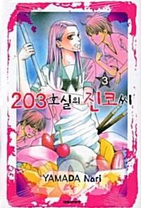 203호실의 진코씨 3