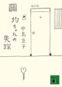均ちゃんの失踪 (講談社文庫 な 70-3) (文庫)