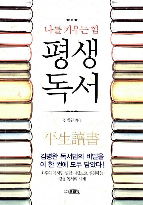 평생 독서