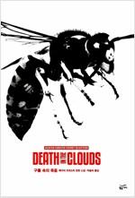 구름속의 죽음