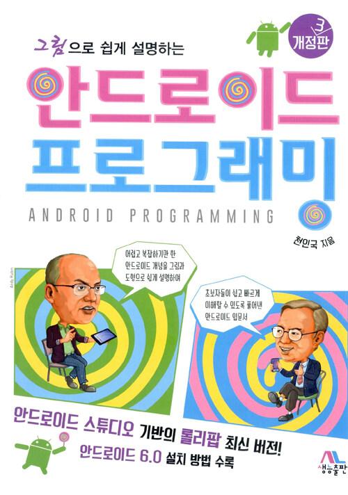 (그림으로 쉽게 설명하는) 안드로이드 프로그래밍 제3판(개정3판)