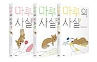 [세트] 마루의 사실 1~3 (완결) 세트 - 전3권