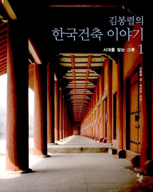 김봉렬의 한국건축 이야기 - 전3권 세트