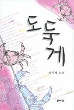 도둑게 : 김이정 소설
