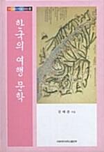한국의 여행 문학