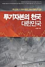 투기자본의 천국 대한민국