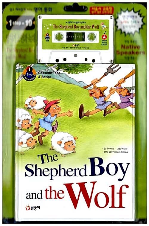 The Shepherd Boy and the Wolf (책 + 대본 + 테이프 1개)