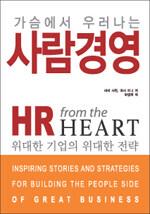 (가슴에서 우러나는)사람경영 : 위대한 기업의 위대한 전략