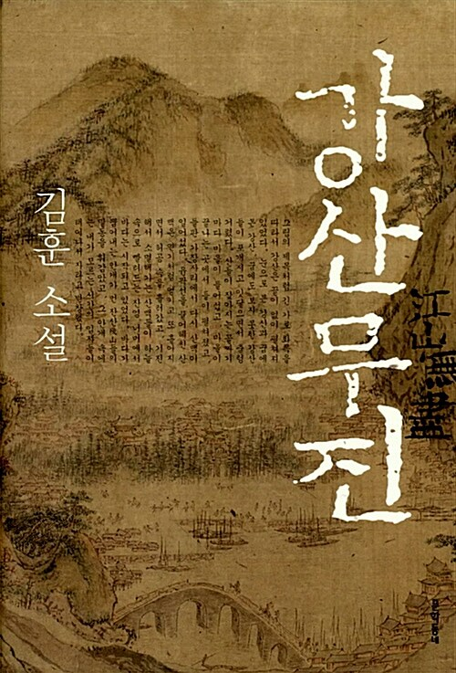 [중고] 강산무진