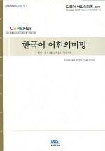 다국어 어휘 의미망 . 제2권 : 한국어 어휘의미망
