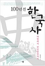 [중고] 100년 전 한국사