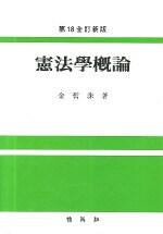 憲法學槪論 / 第18全訂新版
