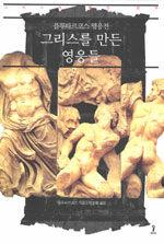 온라인 서점으로 이동 ISBN:8991290132