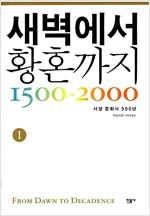 [중고] 새벽에서 황혼까지 1500-2000 2