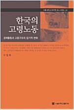 [중고] 한국의 고령노동