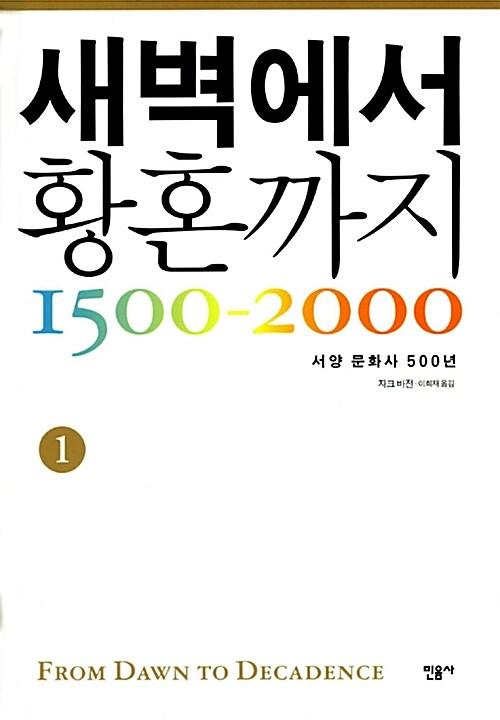 새벽에서 황혼까지 1500-2000 2