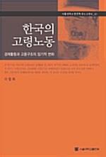 한국의 고령노동