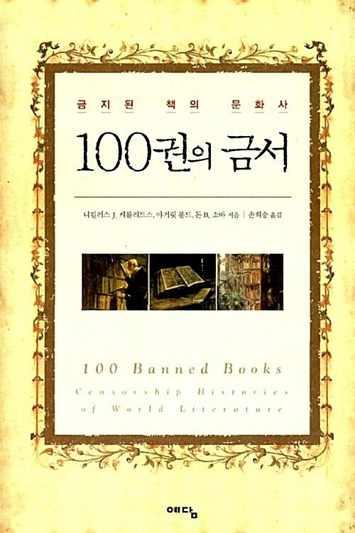 100권의 금서