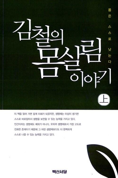김철의 몸살림 이야기 -상