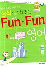 Fun-Fun (뻔뻔한) 영어 (영단어 소책자, MP3 CD 1장 포함)
