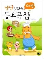 [중고] 냠냠 맛있는 꼬마손 동요곡집